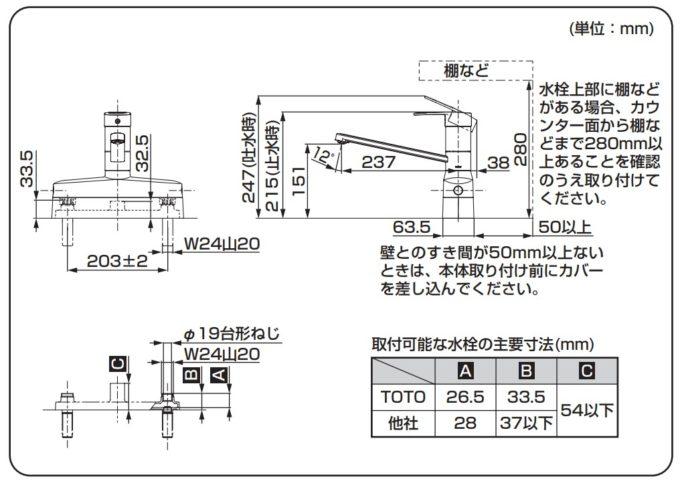TKGG33E1取り付け寸法