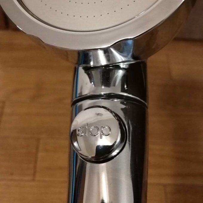 シャワーの一時止水ボタン