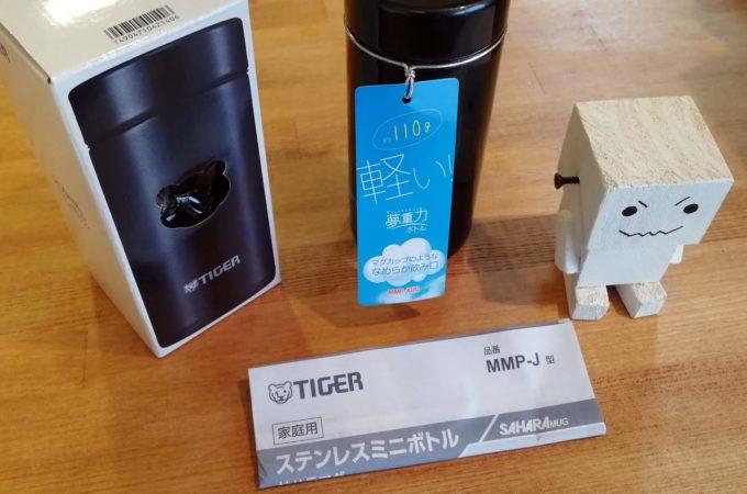 タイガー「MMP-J020KP」同梱物
