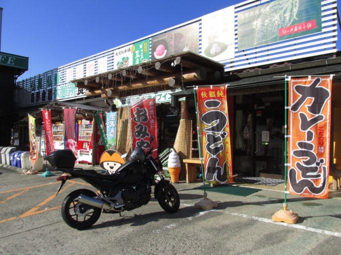 高野古道休憩所