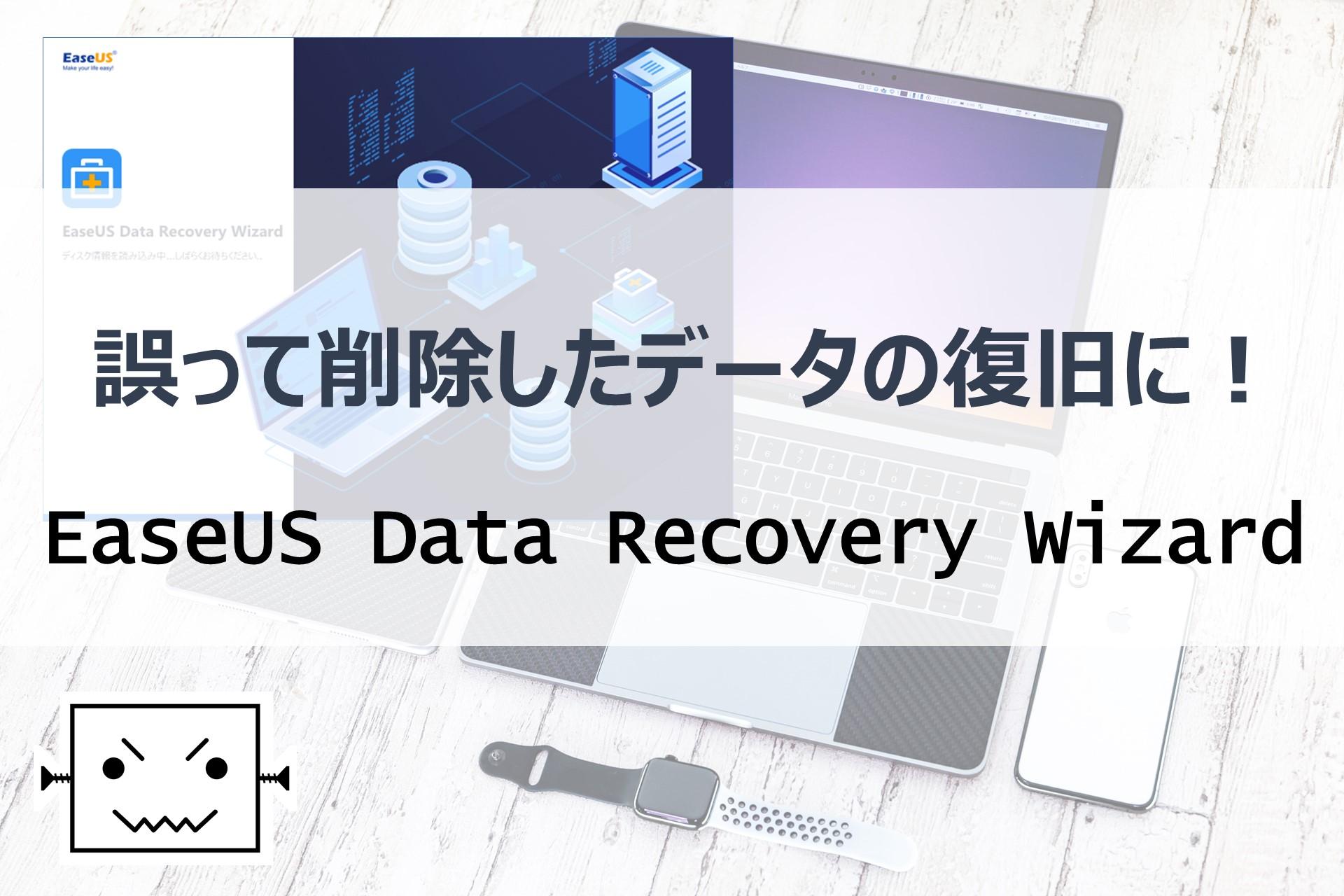 データ復旧 アイキャッチ