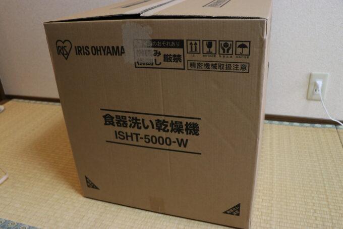 ISHT-5000-W